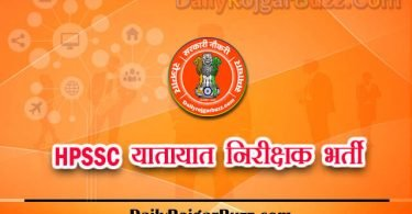 HPSSC Traffic Inspector Recruitment
