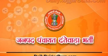 Janpad Panchayat Dantewada Recruitment