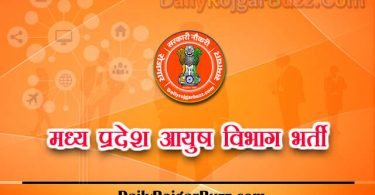 MPPSC Ayush Department Recruitment