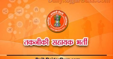 NGRI Technical Assistant Recruitment
