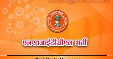 NHIDCL Recruitment