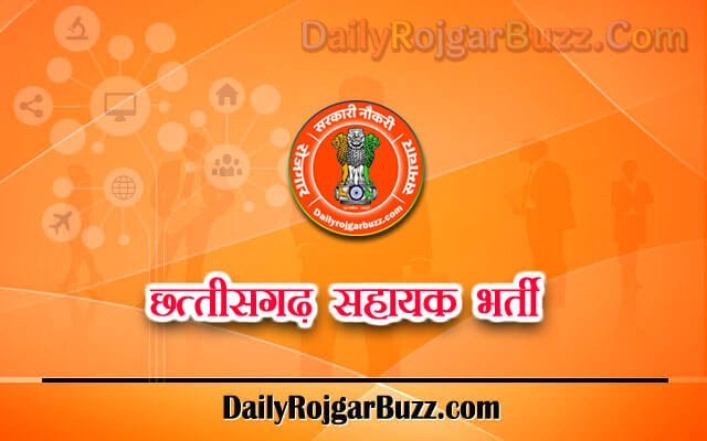 Chhattisgarh Assistant Recruitment