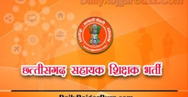 Chhattisgarh Assistant Teacher Recruitment