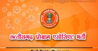 Chhattisgarh Program Associate Recruitment
