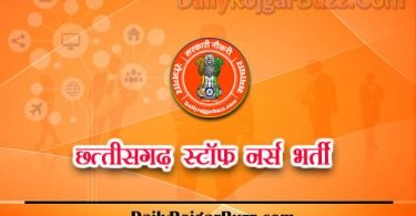 Chhattisgarh Staff Nurse Recruitment