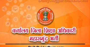 Mahasamund DEO Recruitment