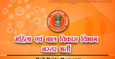 WCD Bastar Recruitment