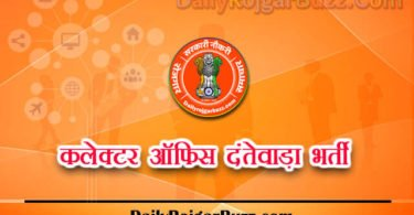 Collector Office Dantewada Recruitment
