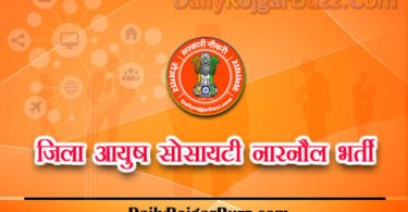 DHFWS Narnaul Recruitment