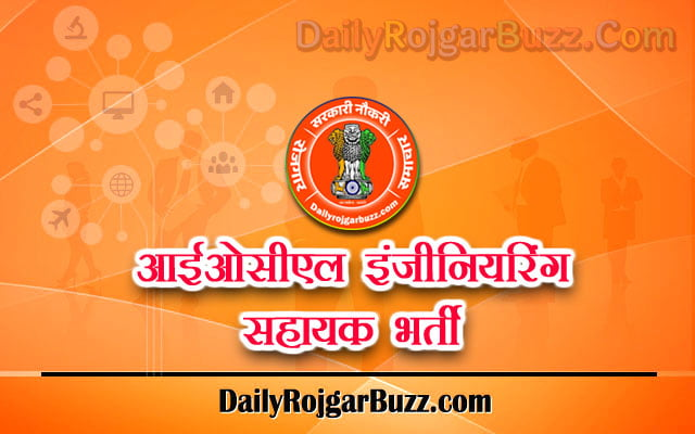 IOCl Engineering Assistant Recruitment
