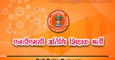 NDMC Guest Teacher Recruitment