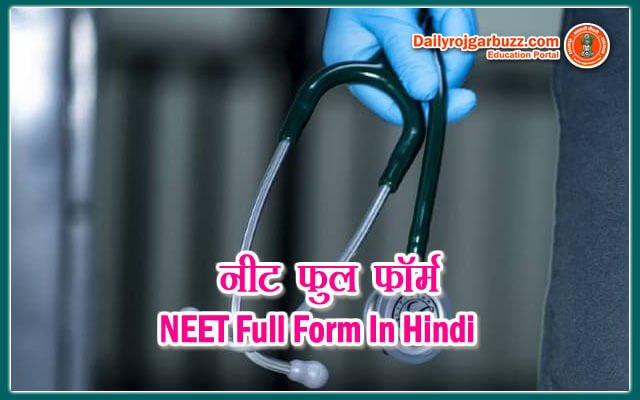 NEET Full Form in Hindi