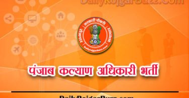 Punjab Welfare Officer Recruitment