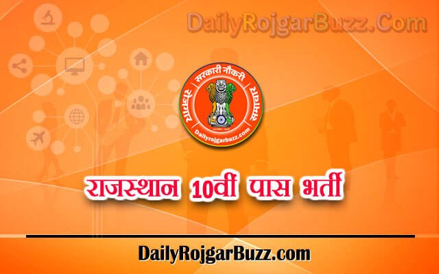 Rajasthan 10th Pass Recruitment