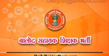 Balod DEO Assistant Teacher Recruitment