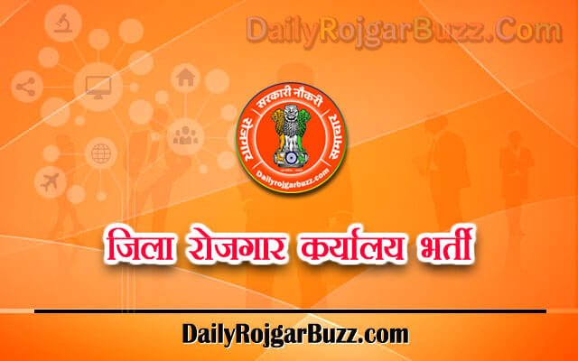 Jila Rojgar Karyalaya Recruitment