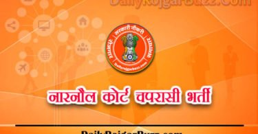 Narnaul Court Peon Recruitment