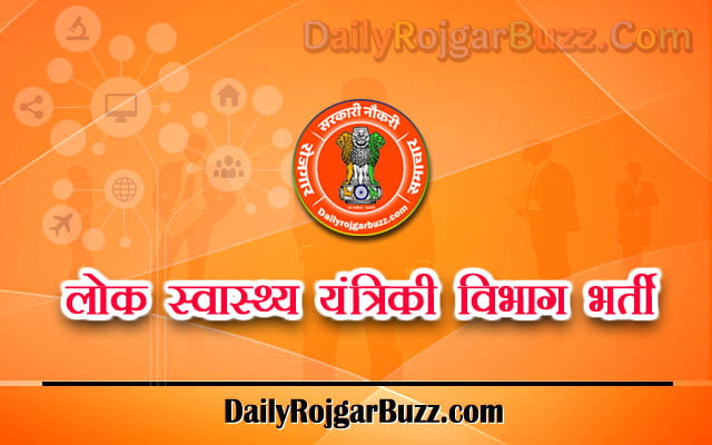 PHED Manipur DEO Recruitment