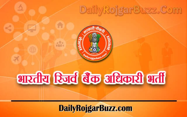 RBI Officers Recruitment