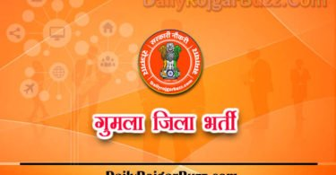 Gumla District Recruitment
