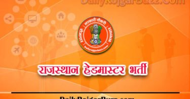 RPSC Headmaster Recruitment