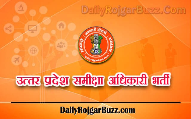 UP Review Officer Recruitment