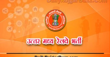 Uttar Madhya Railway Recruitment