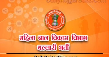 WCD Ballari Anganwadi Recruitment