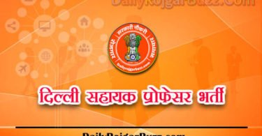 Delhi Assistant Professor Recruitment