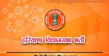 Haryana Vidhan Sabha Recruitment