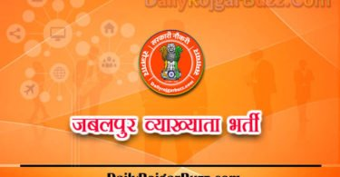 Jabalpur Lecturer Recruitment