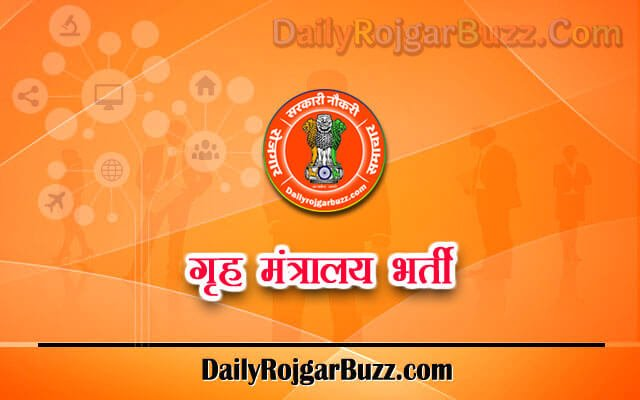 Ministry of Home Affairs Recruitment