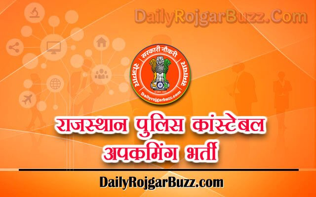 Rajasthan Police Constable Upcoming Vacancy