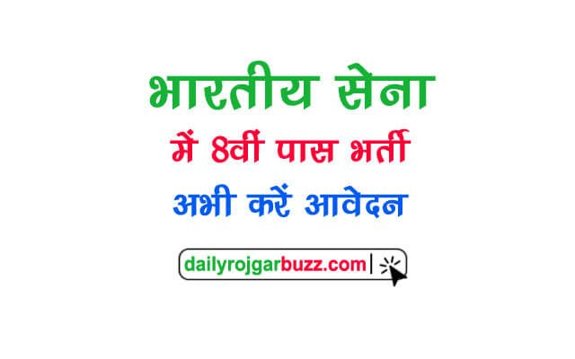8th Pass Indian Army Recruitment