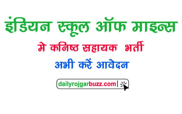 ISM Dhanabad Recruitment