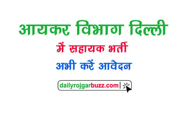 Income Tax Assistant Department Recruitment