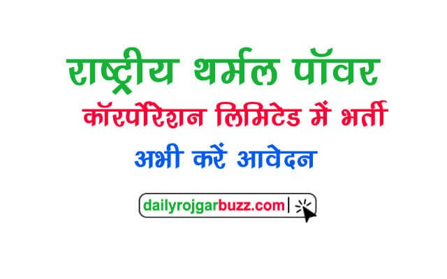 NTPC Limited Recruitment
