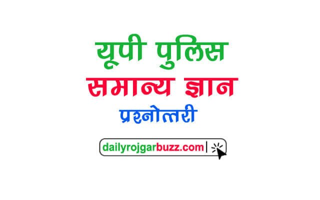 UP Police General Knowledge
