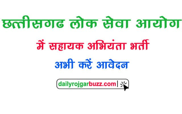 CGPSC State Engineering Service Recruitment