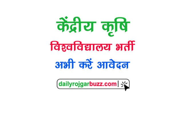 Central Agricultural University Recruitment