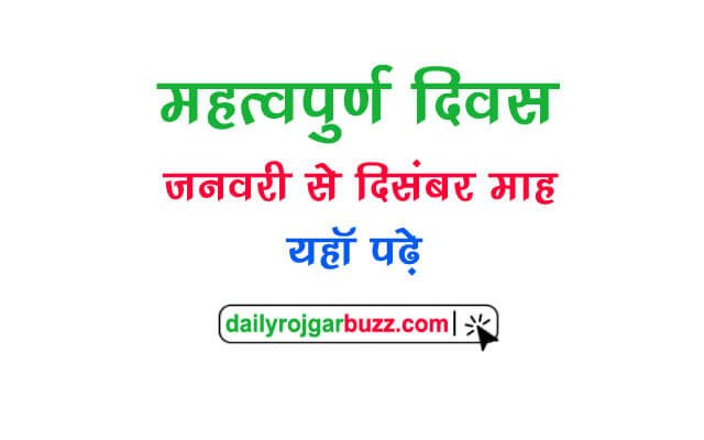 Important Days In Hindi